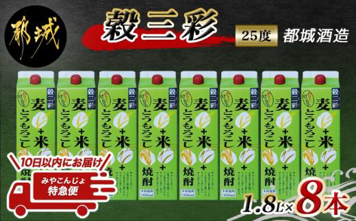 【都城酒造】穀三彩(25度)1.8L×8本 ≪みやこんじょ特急便≫_AE-0792