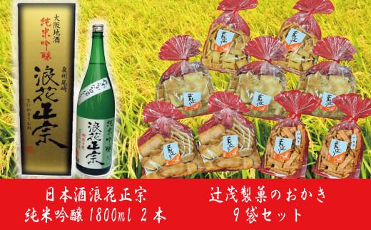 【チャレンジ応援品】日本酒 と おかき 詰め合わせ 純米吟醸 1800ml×2 職人の味 厳選セット 9袋入り 約1kg※指定日不可※_challenge05