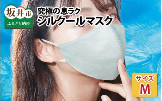 小杉織物 究極の息ラク「シルクールマスク」 接触冷感!【Mサイズ】1枚 夏用マスク 夏 涼感 [A-9824]