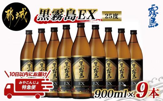 【霧島酒造】黒霧島EX(25度)900ml×9本 ≪みやこんじょ特急便≫_AD-0731