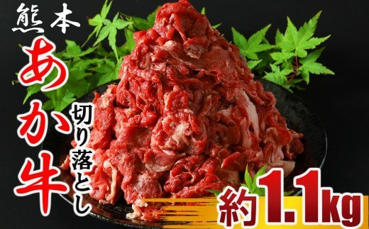 MK1 牛肉 あか牛 切り落とし肉 約1100g(550g×2パック)