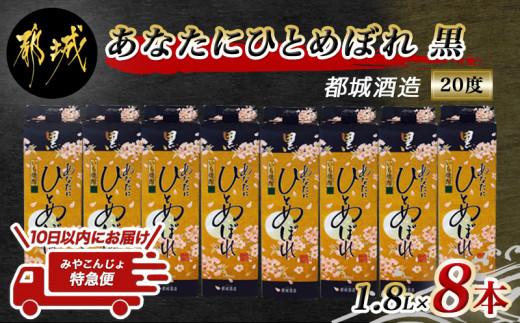 【都城酒造】あなたにひとめぼれ 黒(20度)1.8L×8本 ≪みやこんじょ特急便≫_AD-0790