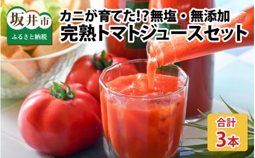 きっちょんどんの無塩・無添加の「完熟トマトジュース」 3本セット ~蟹が育てた大玉トマト~ [A-6601]
