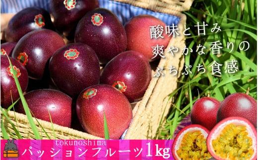 985(旬です!)てぃだ(太陽)が育てた徳之島産パッションフルーツ(約1kg)