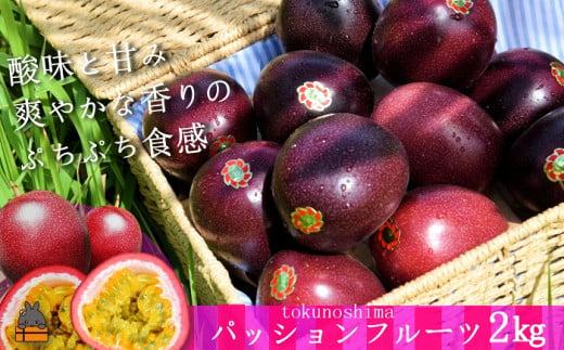 4(旬です!)てぃだ(太陽)が育てた徳之島産パッションフルーツ(約2kg)