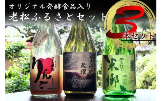 A2 日本酒発祥の地「老松ふるさとセット」
