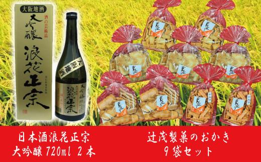 【チャレンジ応援品】日本酒 と おかき 詰め合わせ 大吟醸 720ml×2 職人の味 厳選セット 9袋入り 約1kg※指定日不可※_challenge09