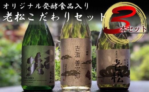 A3 日本酒発祥の地「老松こだわりセット」