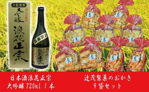 【チャレンジ応援品】日本酒 と おかき 詰め合わせ 大吟醸 720ml×1 職人の味 厳選セット 9袋入り 約1kg※指定日不可※_challenge08