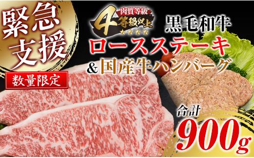 D43-21 ≪緊急支援≫数量限定!!4等級以上★黒毛和牛ロースステーキ&国産牛ハンバーグ(合計900g)