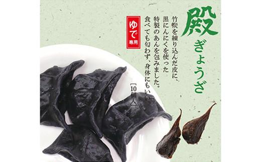 (株)永正の 水餃子 焼きぎょうざセット 合計36個 3種 餃子
