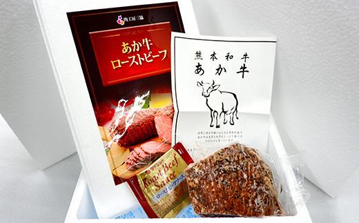 熊本県産 あか牛 ステーキ & ローストビーフ セット 合計1,100g 和牛