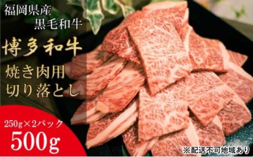 [№5656-1625]福岡県産 黒毛和牛 博多和牛 焼肉 用 切り落とし 500g【配送不可:離島】