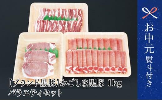 【お中元ギフト】【ブランド黒豚】かごしま黒豚 1kg バラエティセット