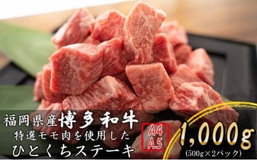 [№5656-1621]福岡県産 黒毛和牛 博多和牛 一口 ステーキ 1000g【配送不可:離島】