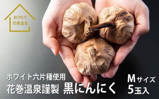 花巻温泉(株)謹製 ホワイト六片種使用「黒にんにく」 【920】