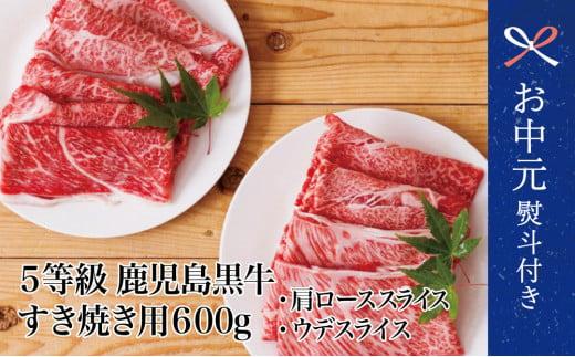 【お中元ギフト】【和牛日本一】5等級 鹿児島黒牛 すきやき用600g