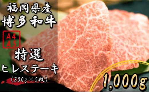 [№5656-1630]福岡県産 黒毛和牛 博多和牛 ヒレ ステーキ 1000g【配送不可:離島】