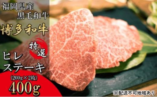 [№5656-1633]福岡県産 黒毛和牛 博多和牛 ヒレ ステーキ 400g【配送不可:離島】