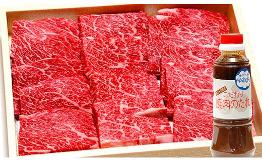 【E03004】黒毛和牛焼肉セット