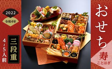 おせち料理3段重 寿【配達不可地域有】