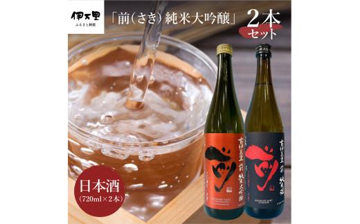 JAL国内線ファーストクラスに採用!「前(さき)純米大吟醸」(日本酒) D105