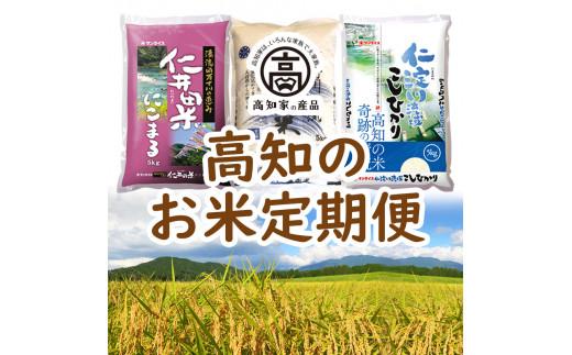 【D03015】高知のお米定期便