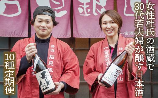 D010 一宮酒造 日本酒10種お届け定期便(5回お届け)