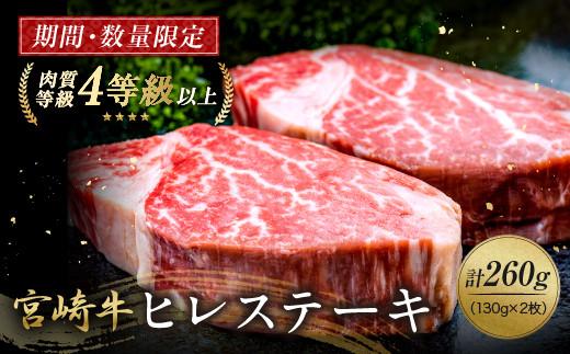 AB131-R37 《期間・数量限定》希少部位『宮崎牛ヒレ肉ステーキ』計260g(130g×2枚)【令和3年7月配送分】