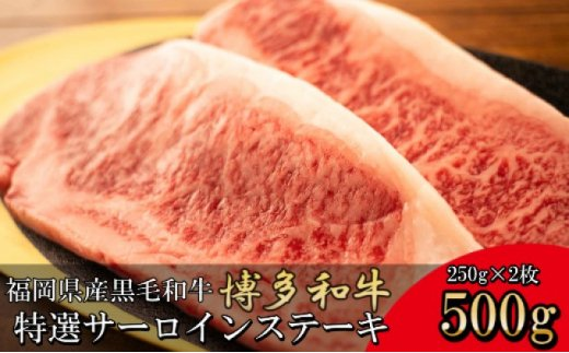 [№5656-1628]福岡県産 黒毛和牛 博多和牛 サーロイン ステーキ 500g【配送不可:離島】