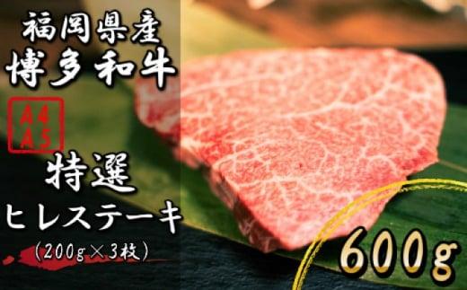 [№5656-1632]福岡県産 黒毛和牛 博多和牛 ヒレ ステーキ 600g【配送不可:離島】