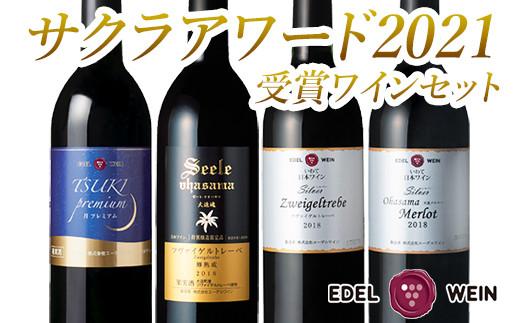 エーデルワイン 国際ワインコンクール「サクラアワード2021」受賞ワイン4本セット 【907】