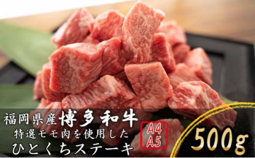 [№5656-1622]福岡県産 黒毛和牛 博多和牛 一口 ステーキ 500g【配送不可:離島】