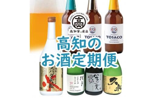 【D03016】高知のお酒定期便