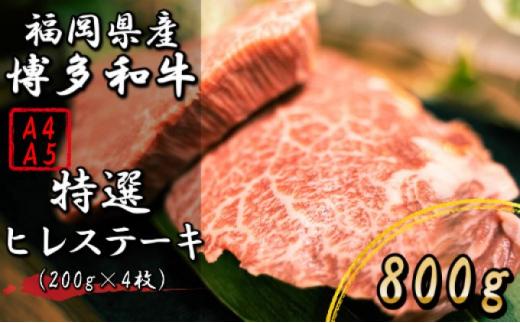 [№5656-1631]福岡県産 黒毛和牛 博多和牛 ヒレ ステーキ 800g【配送不可:離島】