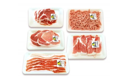 【C03015】ゆず豚満喫セット