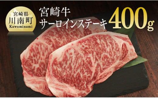宮崎牛サーロインステーキ200g×2