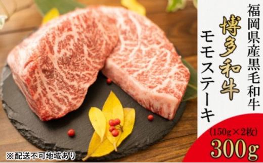 [№5656-1623]福岡県産 黒毛和牛 博多和牛 モモ ステーキ 300g【配送不可:離島】