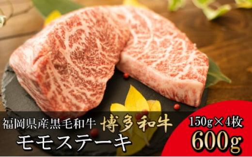 [№5656-1624]福岡県産 黒毛和牛 博多和牛 モモ ステーキ 600g【配送不可:離島】