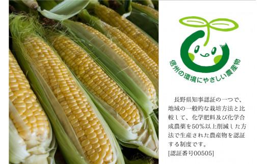 信州の環境に優しい農産物認定取得済み