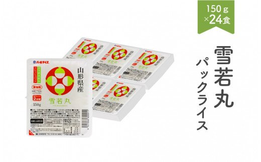 雪若丸 パックご飯 パックライス 150g 24食入