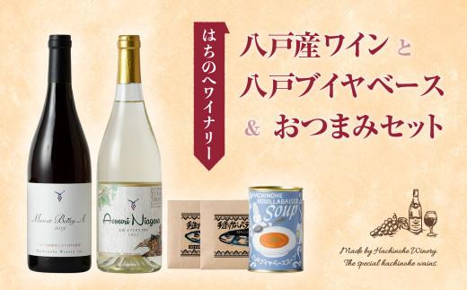 【はちのへワイナリー】八戸産ワインと八戸ブイヤベース&おつまみセット