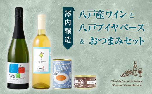 【澤内醸造】八戸産ワインと八戸ブイヤベース&おつまみセット