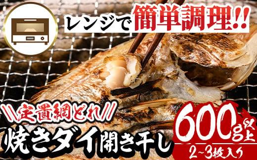 【E-12】レンジで簡単調理!焼きダイ開き干し600g以上(2~3枚入り)!定置網どれの高鮮度の鯛(たい)の干物を簡単調理ですぐに楽しめる!【水永水産】