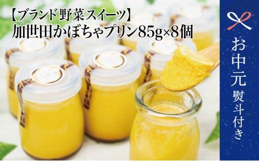 【お中元ギフト】【ブランド野菜スイーツ】加世田かぼちゃプリン85g×8個