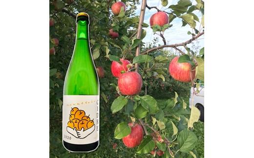 りんごの香り感じるすっきりとした味わい!もんのすけシードル 750ml×1本 【644】
