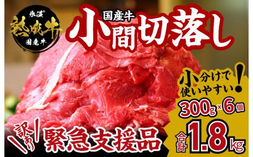 010B618 【期間限定】氷温(R)熟成牛 国産牛小間切落し1.8kg(300g×6)訳あり 緊急支援品