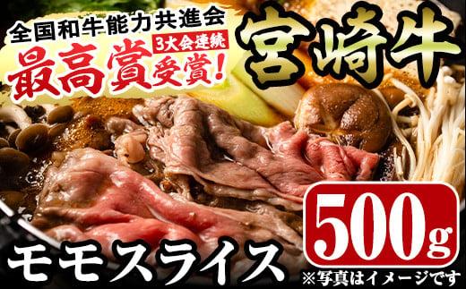 【R-16】宮崎牛モモスライス(500g)【ミヤチク】