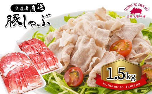 AN1 『田代養豚場』しゃぶしゃぶセット 1.5kg