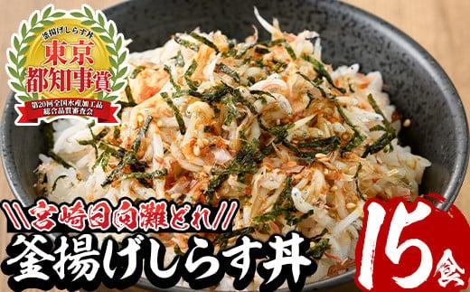 【E-10】宮崎日向灘どれ釜揚げしらす丼(30g×15食分・個包装)【水永水産】